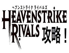 ヘブンストライク ライバルズ (heavenstrikerivals) 攻略!